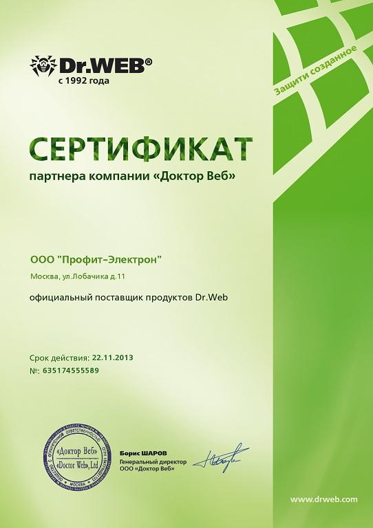 Лицензии и сертификаты Евромост-Защиты на право осуществлять виды деятельности в области информационных технологий (криптозащита